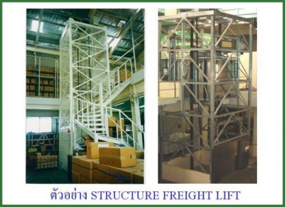 Structure Freight lift
